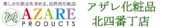 アザレ化粧品・北四番丁店|仙台市青葉区二日町18-22 日東ハイツ二日町801